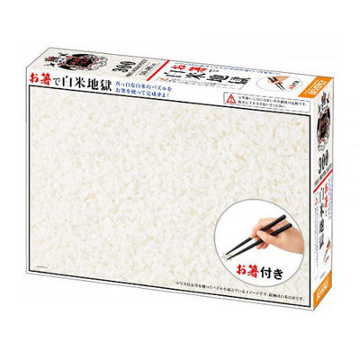 Rice Puzzles from Hell : Japanese beauty and lifestyle products - ideal for Japanese gifts and lovers of cool Japanese gadgets!