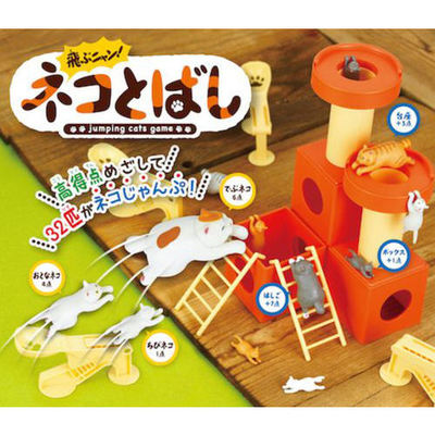 Cat Jumping Game : Japanese beauty and lifestyle products - ideal for Japanese gifts and lovers of cool Japanese gadgets!